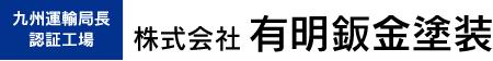 株式会社 有明鈑金塗装